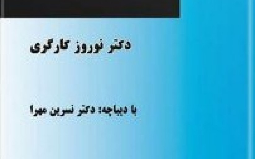 Essences Of Terrorism by Norouz Kargari