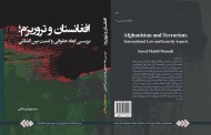 Afghanistan And Terorism by Sayed Mahdi Munadi