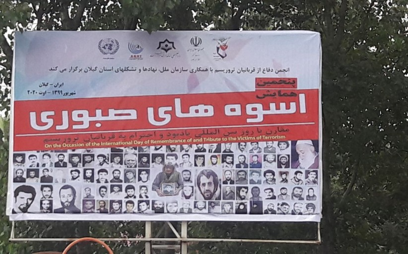 5th Examples of Patience in Rasht:  The impact of terrorism on victims can last a lifetime and reverberate across generations