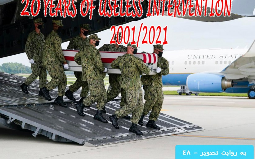20 years of useless intervention