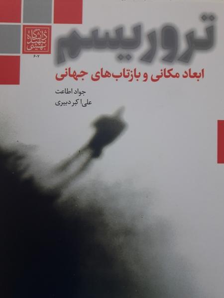 Terrorism spatial dimensions and global reflections by Javad Etaat and AliAkbar Dabiri