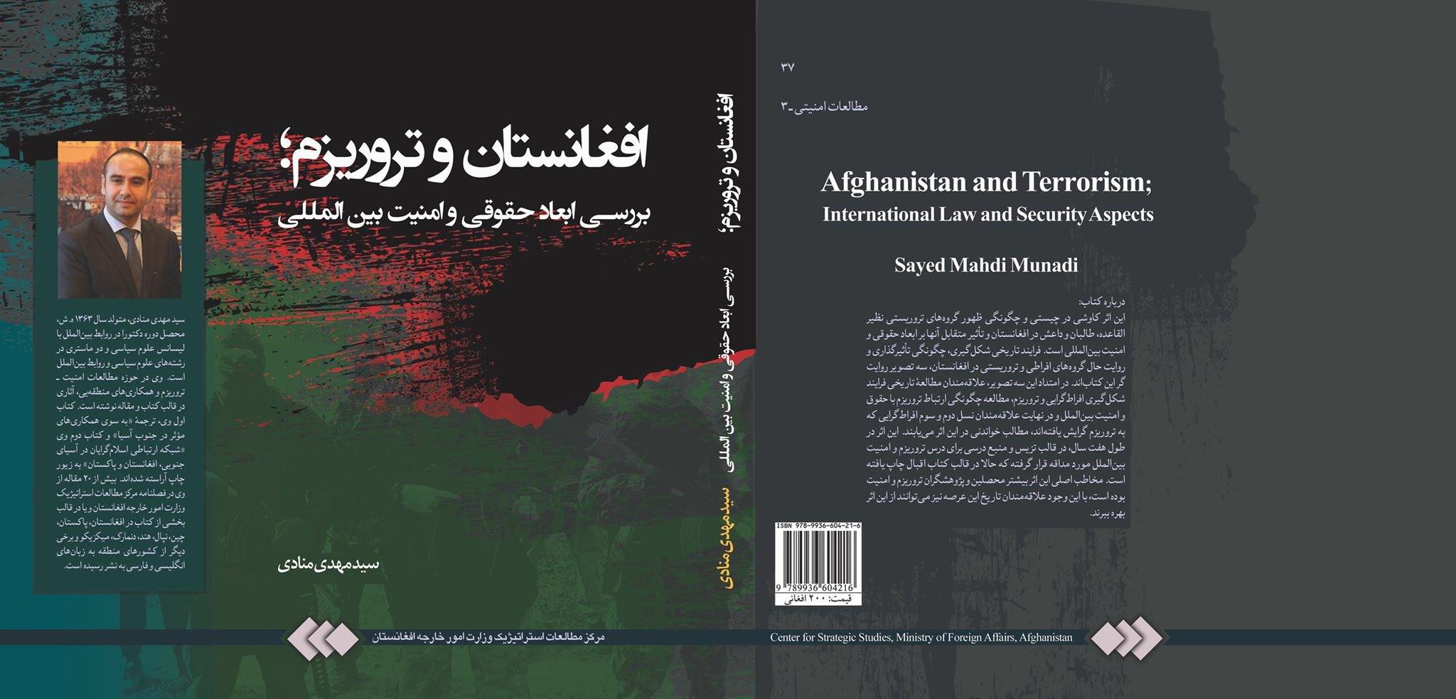 Afghanistan And Terorism by Sayed Mahdi Munadi